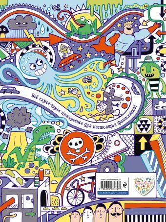 7+ Книжка для мальчишек. Придумки, раскраски, рисунки