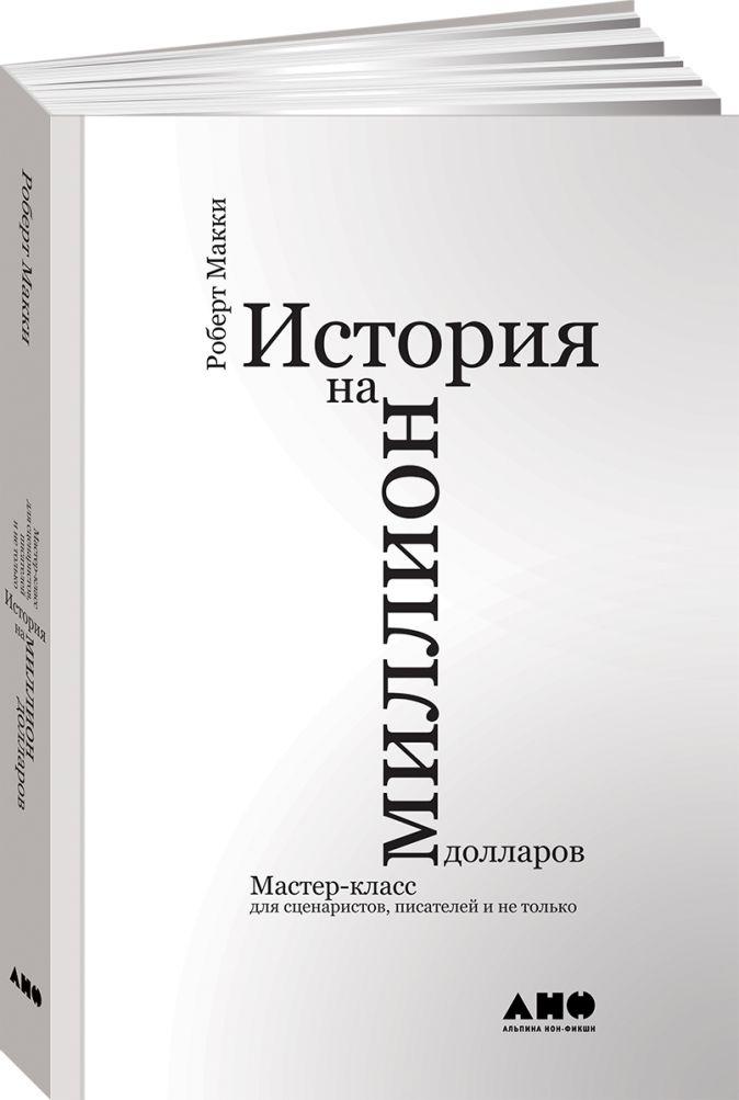Макки Р. - История на миллион долларов: Мастер-класс для сценаристов, писателей и не только обложка книги