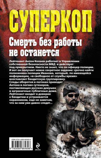 Смерть без работы не останется Казанцев К.