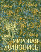 Гнедич П.П. - Мировая живопись. Коллекционное издание' обложка книги