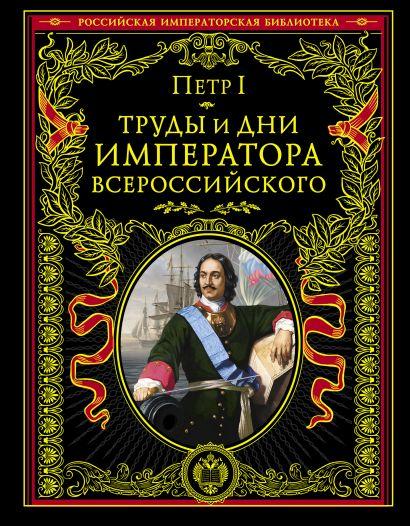 Труды и дни императора всероссийского - фото 1