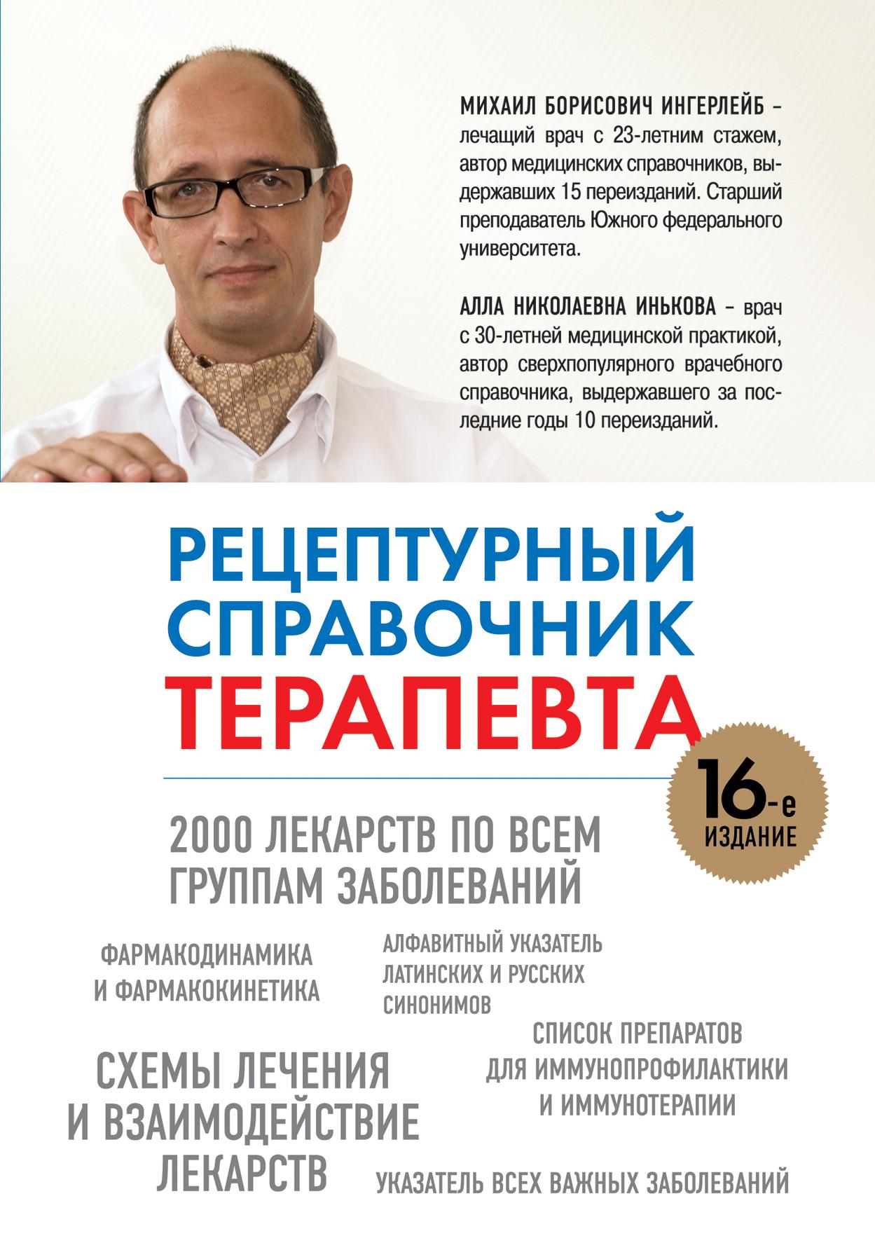 Рецептурный справочник терапевта, 16-ое издание