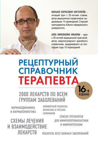 Рецептурный справочник терапевта, 16-ое издание Ингерлейб М.Б., Инькова А.Н.