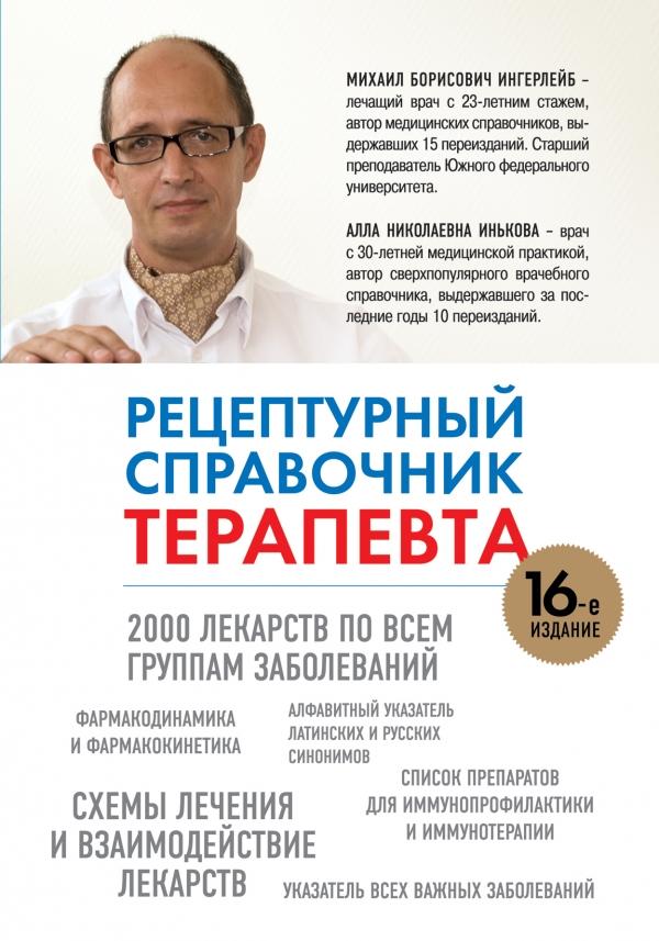 Ингерлейб Михаил Борисович: Рецептурный справочник терапевта, 16-ое издание