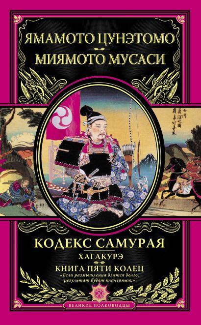 Кодекс самурая. Хагакурэ. Книга Пяти Колец - фото 1