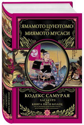 Ямамото Цунэтомо, Миямото Мусаси - Кодекс самурая. Хагакурэ. Книга Пяти Колец обложка книги