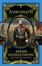 Александр II - Время великих реформ' обложка книги