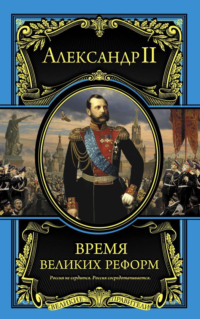 Александр II Романов - Время великих реформ обложка книги