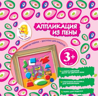 3+ Аппликация из пены (сова) Семенкова И.Л.