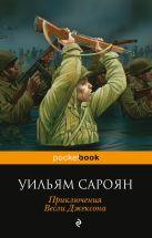Сароян У. - Приключения Весли Джексона' обложка книги