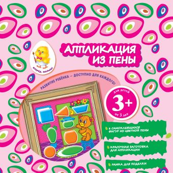 3+ Аппликация из пены (мишка) Семенкова И.Л.