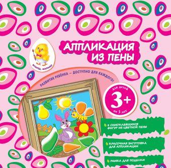3+ Аппликация из пены (зайчик) Семенкова И.Л.