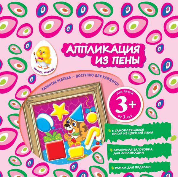 3+ Аппликация из пены (щенок) Семенкова И.Л.