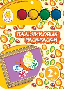 2+ Пальчиковые раскраски (бабочка)