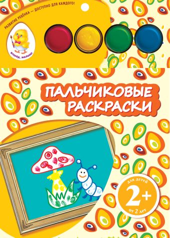 2+ Пальчиковые раскраски (мухомор) Семенкова И.Л.
