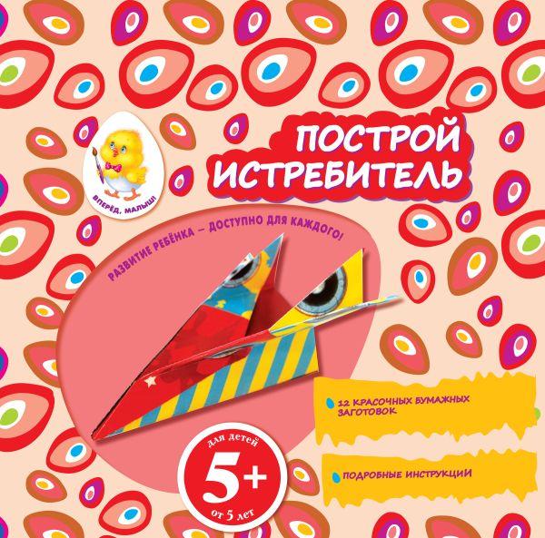 5+ Построй истребитель Семенкова И.Л.