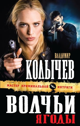 Волчьи ягоды Колычев В.Г.