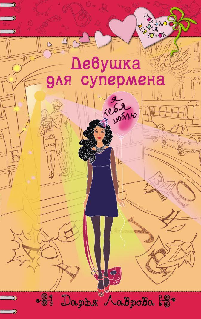Лаврова Д. - Девушка для супермена обложка книги