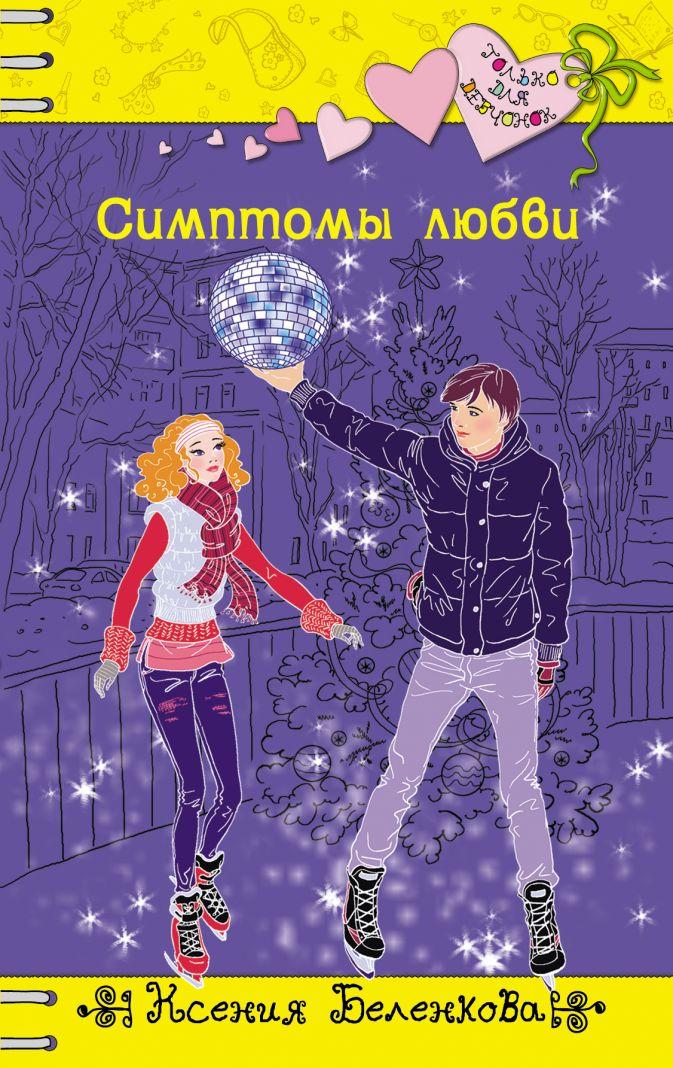 Беленкова К. - Симптомы любви обложка книги