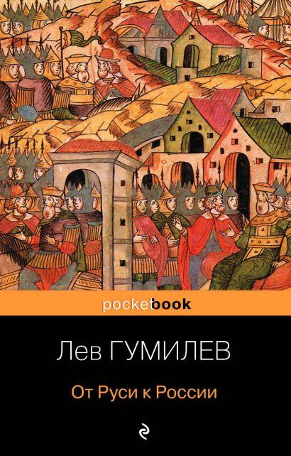 От Руси к России - фото 1