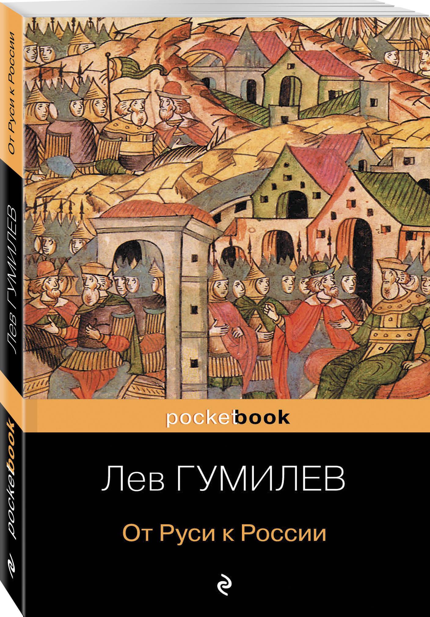 Гумилев Л.Н. От Руси к России ISBN: 978-5-699-66527-3