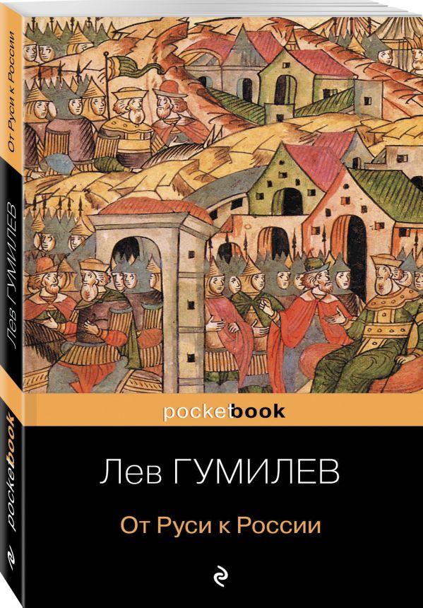 От Руси к России Гумилев Л.Н.