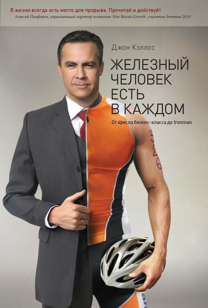 Джон Кэллос - Железный человек есть в каждом обложка книги