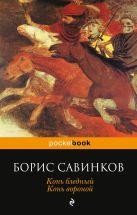 Савинков Б.В. - Конь бледный. Конь вороной' обложка книги
