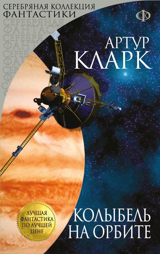 Кларк А. - Колыбель на орбите обложка книги