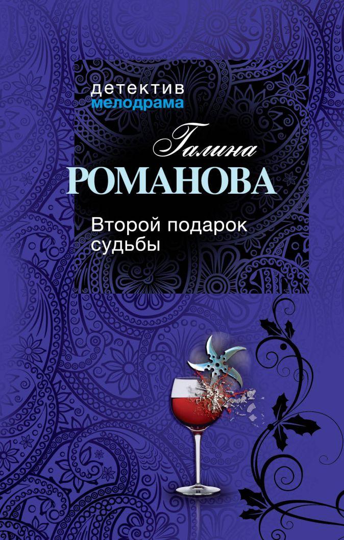 Романова Г.В. - Второй подарок судьбы обложка книги