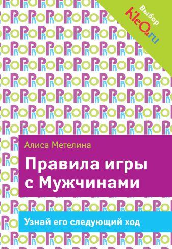 Алиса Метелина - Правила игры с Мужчинами обложка книги