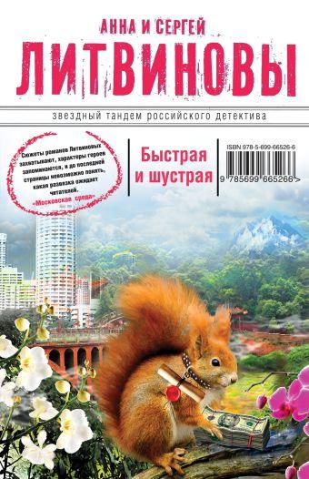 Быстрая и шустрая Литвинова А.В., Литвинов С.В.