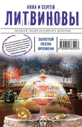 Золотой песок времени Литвинова А.В., Литвинов С.В.