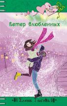 Габова Е. - Ветер влюбленных' обложка книги