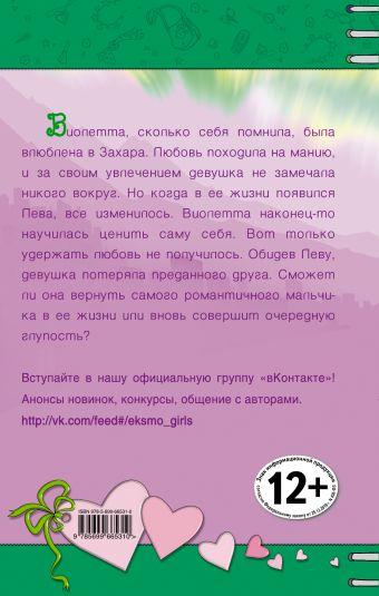 Ветер влюбленных Габова Е.