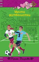 Мазаева И. - Мечта футболистки' обложка книги