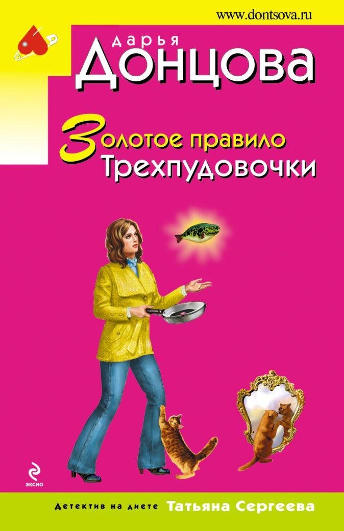 Донцова Д.А. - Золотое правило Трехпудовочки обложка книги