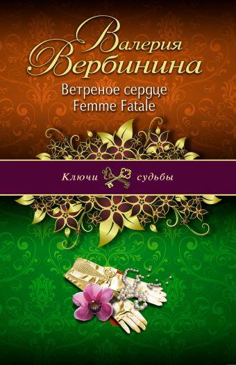 Ветреное сердце Femme Fatale Вербинина В.