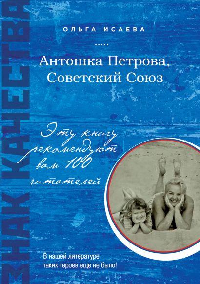 Антошка Петрова, Советский Союз - фото 1