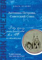Исаева О. - Антошка Петрова, Советский Союз' обложка книги