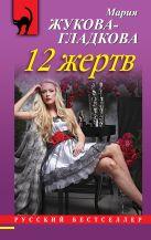 Жукова-Гладкова М. - 12 жертв' обложка книги