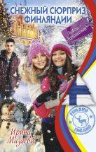 Мазаева И. - Снежный сюрприз Финляндии' обложка книги