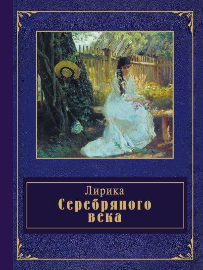 Лирика Серебряного века - фото 1