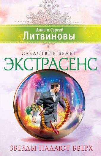 Звезды падают вверх Анна и Сергей Литвиновы