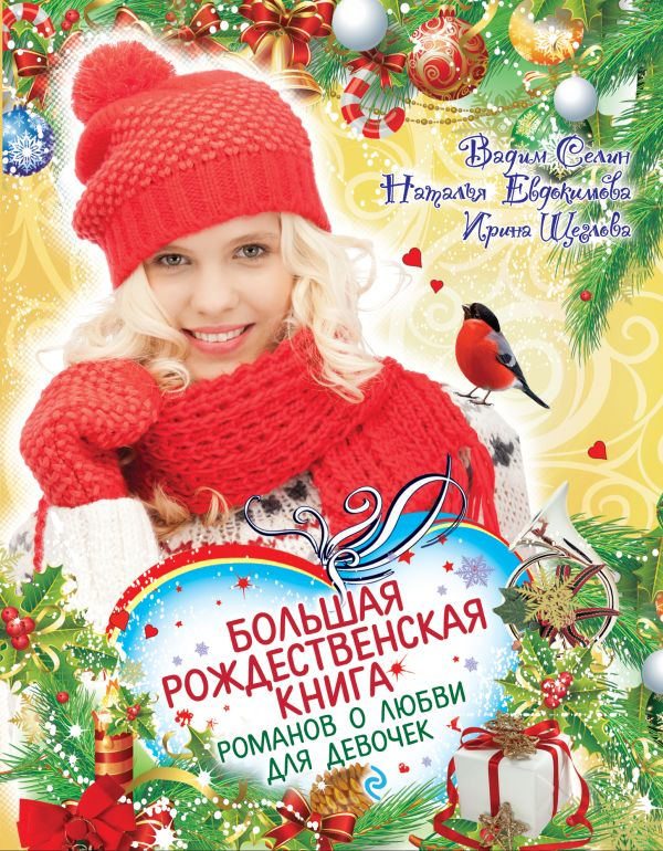 Большая рождественская книга романов о любви для девочек Селин В., Евдокимова Н., Щеглова И.В.