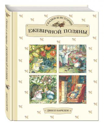 Сказки и истории Ежевичной поляны Барклем Д.