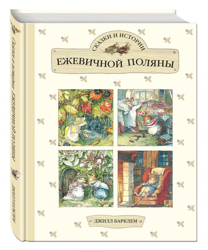 Джилл Барклем - Сказки и истории Ежевичной поляны обложка книги