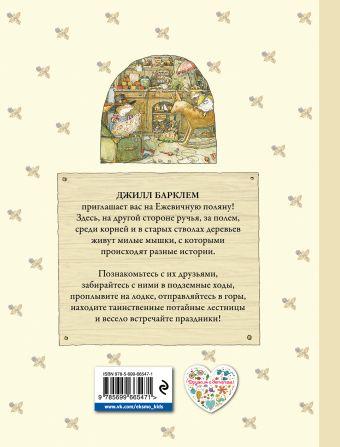 Сказки и истории Ежевичной поляны Джилл Барклем