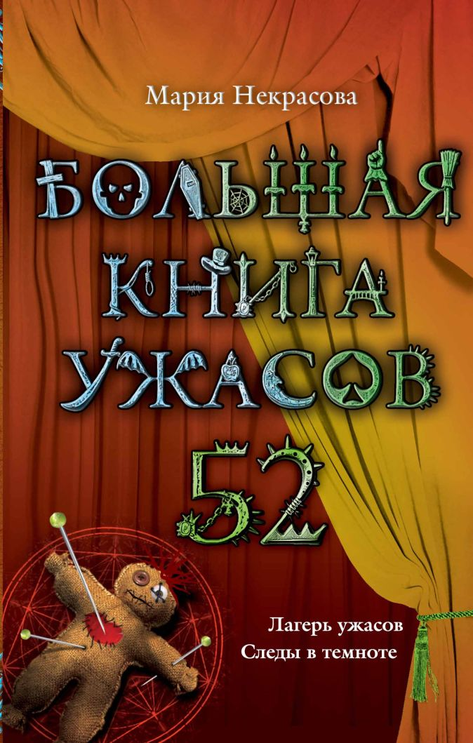 Некрасова М.Е. - Большая книга ужасов. 52 обложка книги