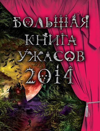 Большая книга ужасов. 2014 Веркин Э., Щеглова И.В., Усачева Е.А.